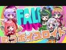【歌うボイスロイド】Everybody Falls【Fall Guys】