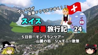 【ゆっくり】スイス旅行記 24 山麓の町