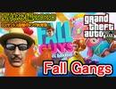 【GTA5オンライン× FallGuys】夏休み編2020ロスサントス最強のギャング決定戦!