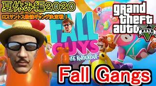 【GTA5オンライン× FallGuys】夏休み編2
