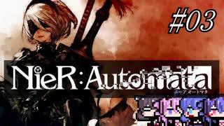 【NieR Automata】超合金ふとももロボ#03