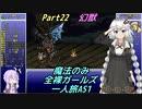 FF6 魔法のみ全裸ガールズ一人旅AS1 Part22 幻獣