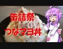 【2020缶詰祭】つなマヨ丼