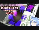 【ゆっくり・VOICEROID朗読実況】19時03分 上野発夜光列車 p...