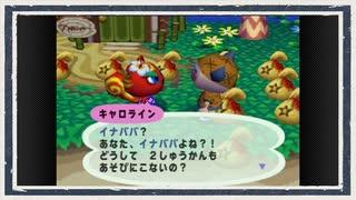 ◆どうぶつの森e+ 実況プレイ◆part222