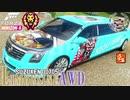 【XB1X】FH4 - Cadillac XTS Limousine - ライオン26Y秋