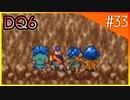 【ドラクエ6】勇気のカケラを求めて運命の壁へ!笑えるギャグをください。【#33】