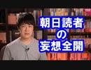 朝日読者「日本学術会議人事…市民を逮捕しまくる香港政府と共通のものを感じる」←全然違うだろ【サンデイブレイク179】