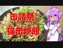 【2020缶詰祭】猫缶チャーハン
