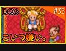 【ドラクエ6】嫌いな人ランキングが更新されました。【#35】