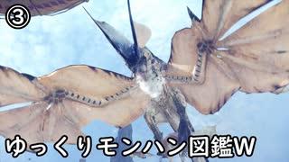 【MHW:IB】ゆっくりモンハン図鑑W3【ゆっ
