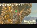 【実況】古代兵器に囲まれたシーカータワー【ゼルダの伝説Bot...