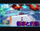 【スーパーマリオ 3Dコレクション】ギャラクシーをのんびりプレイ part26【SnowSky】