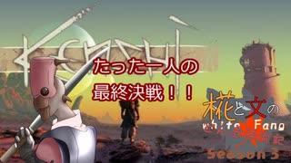 【Kenshi】椛と文のどん底漂流記seasonⅢ