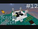 魔術で異世界を巡るスカイブロックPart12【Heavens of Sorcery】