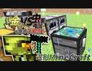 【週刊Minecraft】最強の匠【錬金術VS虫軍団】でカオス実況♯2!【4人実況】