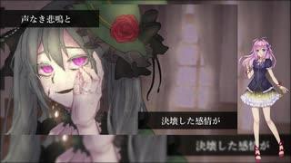 【闇音レンリ(Yamine Renri)】N.N.の激情