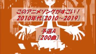 このアニメソングがすごい!2010年代【201