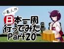ド素人が日本一周行ってみた Part20【宮崎→大分】