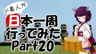 ド素人が日本一周行ってみた Part20【宮崎