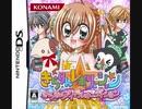 [DS]きらりん☆レボリューション きらきらアイドルオーディション(KILARI KIRA KIRA IDOL AUDITION) FULL SOUND TRACK