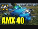 【WoT:AMX 40】ゆっくり実況でおくる戦車戦Part800 byアラモ...