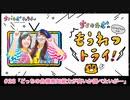 【無料動画】#28(前半) ちく☆たむの「もうれつトライ!」