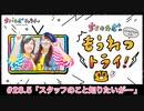 #28.5 ちく☆たむの「もうれつトライ!」