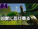 【ぼっちARK】ソロでも楽しいサバイバル生活【PC版】実況プレイる 第4回『新た...