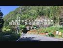 車載 広島県道471号 所山潮原線線 西中国山地 廿日市市四和地区〜吉和 魅惑の里まで 全長版