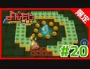 【限定】進め!キノピオ隊長! #20【アーカイブ】