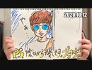 「P.S.陰ながら元気です。孝宏」第11回(2020.10.12)