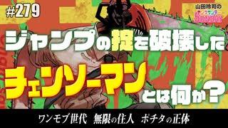 第171回 『チェンソーマンと無限の住人〜B