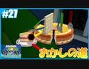 【スーパーマリオ 3Dコレクション】ギャラクシーをのんびりプレイ part27【SnowSky】