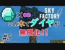 【Minecraft】これでやっと工業に行けるぞ!! Part5【Skyfactory4実況プレイ】
