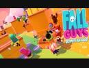 【FallGuys】通算10勝目指す動画【実況】Part44