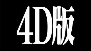 MX4D/4DX 『ヱヴァンゲリヲン新劇場版:序
