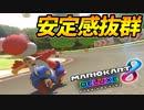 【マリオカート8DX】頭文字G-最強最速伝説-Stage27【Stability】