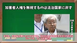 飯塚幸三への世論に見当違いな苦言を呈す