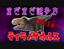 【ゆっくり解説】ティラノサウルスの本当の姿とは!?