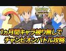 【ポケマス】1ヵ月間「キャラ被り無し」でチャンピオンバトルを攻略#4【ポケモンマスターズEX】