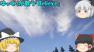 ゆっくりが歌う「Believe」