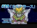 【ドラクエ5三人旅】#29 ミルドラース【グループ実況】