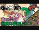 【爺の試練に挑む冒険譚】GRANDIA実況#7