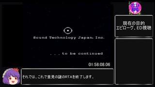 里見の謎RTA 1時間58分08秒06 part4/4