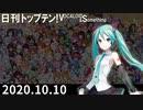 日刊トップテン!VOCALOID&something【日刊ぼかさん2020.10.10】