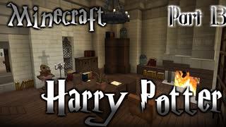 【Minecraft】ハリーポッターの世界と4人