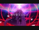 【MAD】明鏡肆水【Fate/Grand Order】