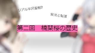 第二回 楠栞桜の歴史