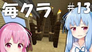 【マインクラフト】琴葉姉妹の毎クラ!!#